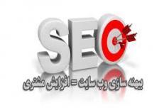 دانلود مقاله آموزش بهینه سازی صفحات وب