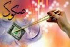 دانلود مقاله اوراق قرضه اسلامی (صکوک)