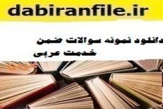 دانلود نمونه سوالات ضمن خدمت عربی