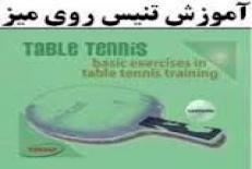 دانلود آموزش تنیس روی میز کامل