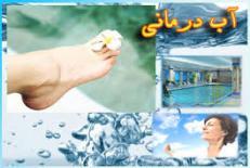 دانلود تحقیق آب درمانی